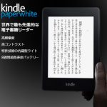 Kindle Paperwhite 3Gの「無料3G接続」はAmazonとWikipediaしか接続できないぞ!!※訂正あり