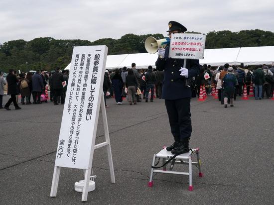 Emperor police