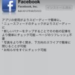 Facebookがアップデートで5.0に更新!!めっちゃ軽くなってる!!