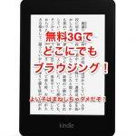 Kindle Paperwhite 3Gの無料3G接続でどこへでも繋ぐ方法