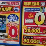 【東海】au iPhone5s 2台同時 MNP 一括0円【エディオン】 1/11〜13