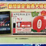 ついにここまでキタ!!Xperia Z1f SO-02f MNP一括 9800円【愛知】【エディオン】1/1〜1/5 ※修正しました