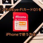 本当は使えない?Eye-Fiカード 01をiPhone、iPad、パソコン、Macで使う方法