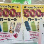 【赤字出血】iPhone5cのケースが500円??Appbank Storeで2月末まで均一セール【あと3日】