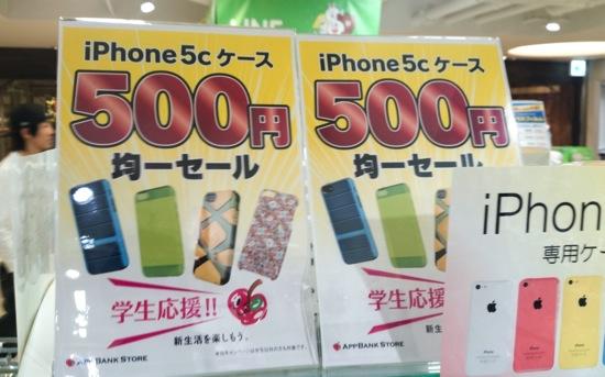 Appbankstore ike01